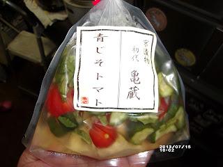 亀蔵 青じそトマト