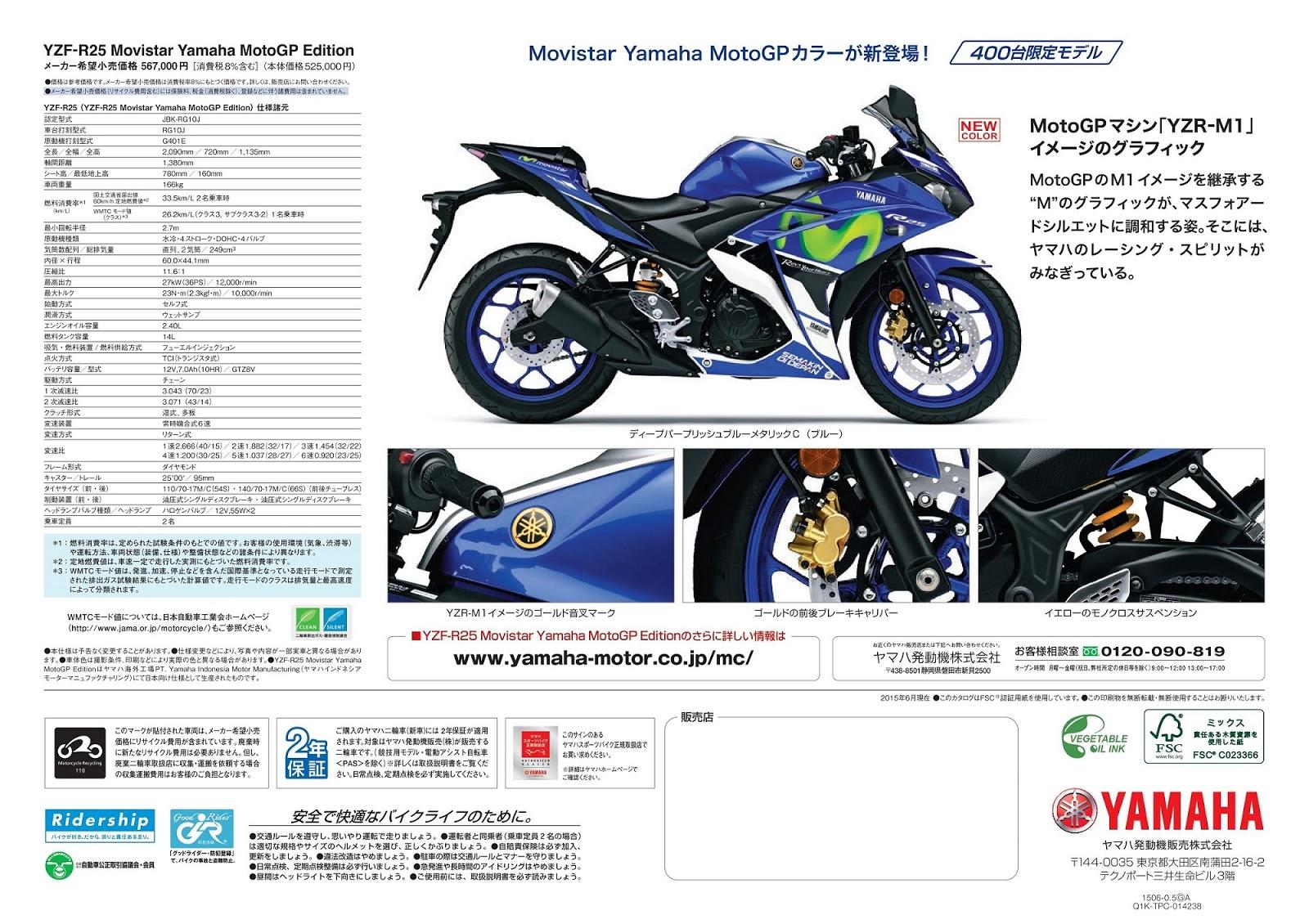 Edisi khas yamaha yzf r25 movistar motogp 2015 arena motor for Yamaha motor credit card