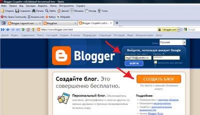 Как создать блог на блоггере Создание блога с помощью сервиса Blogger, практические советы!