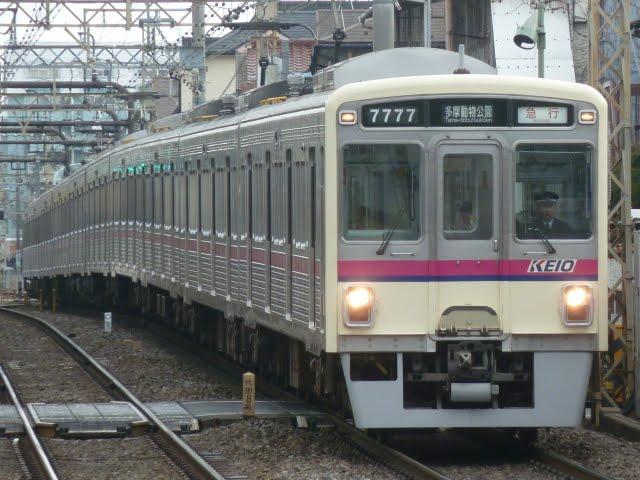 京王電鉄 急行多摩動物公園行き1 7000系(土日2本運行)