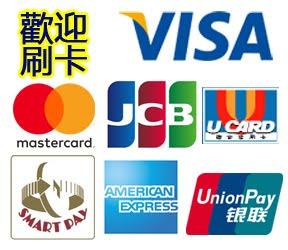 本店提供刷卡(線上刷卡)