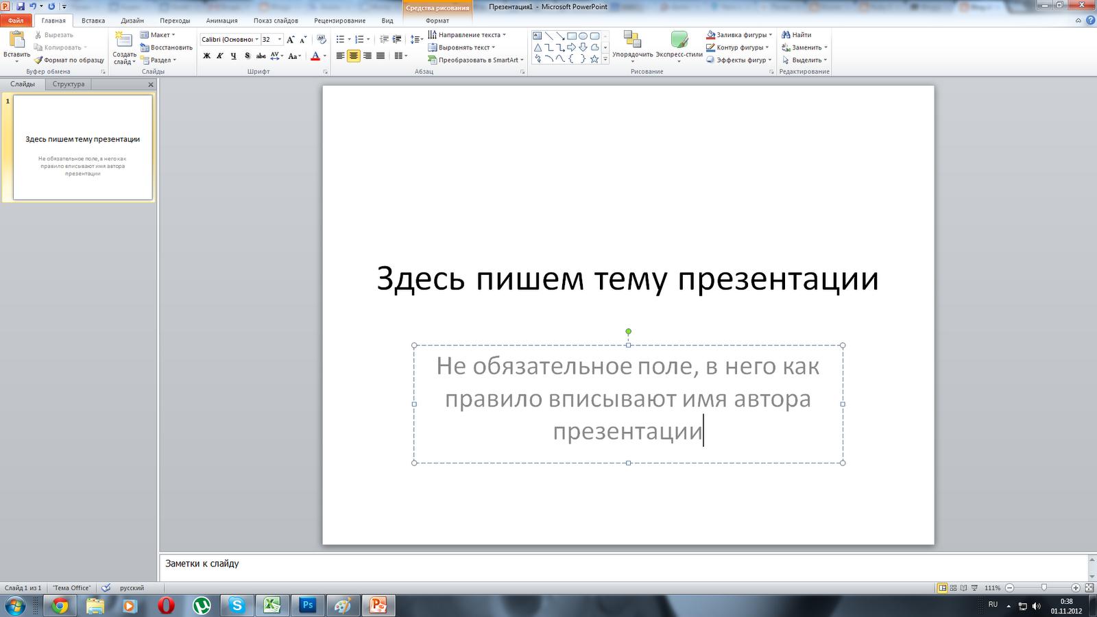 Как сделать листы для презентации 662