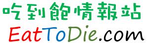 吃到飽情報站 EatToDie.com