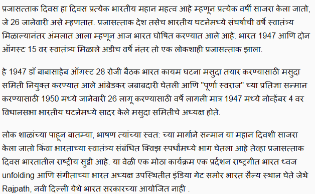 Republic-Day-Bhashan-in-Marathi-Languages-26-January-Marathi-Bhashan