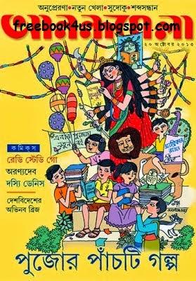 sarat chandra chattopadhyay novels pdf free download in hindi