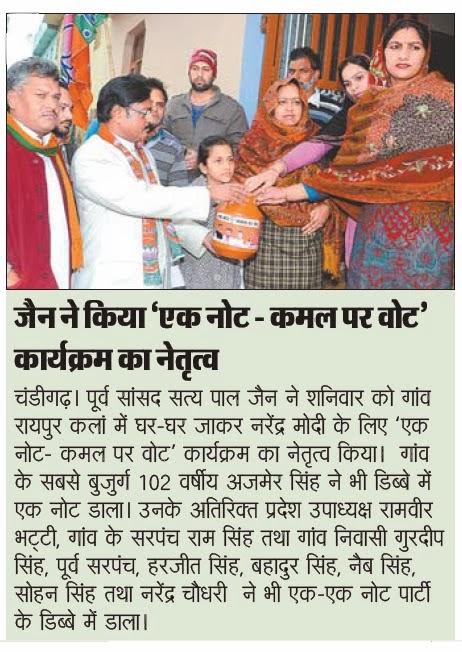 पूर्व सांसद सत्य पल जैन ने शनिवार को गांव रायपुर कलां में घर-घर जाकर नरेन्द्र मोदी के लिए 'एक नोट - कमल पर वोट' कार्यक्रम का नेतृत्व किया।
