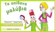 ΤΕΤΡΑΔΙΟ ΕΡΓΑΣΙΩΝ Γ΄ ΤΑΞΗΣ 1ο τεύχος