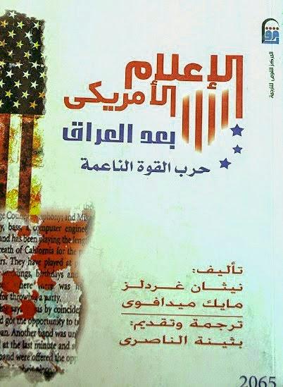 الاعلام الامريكي بعد العراق / حرب القوة الناعمة