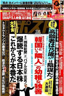 週刊ポスト 2017年01月27日号  118MB