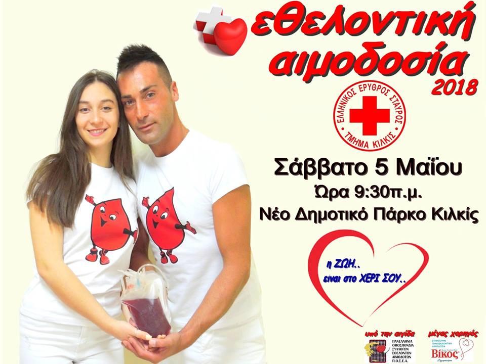 Εθελοντική Αιμοδοσία στο Νέο Δημοτικό Πάρκο Κιλκίς στις 09/05/2018