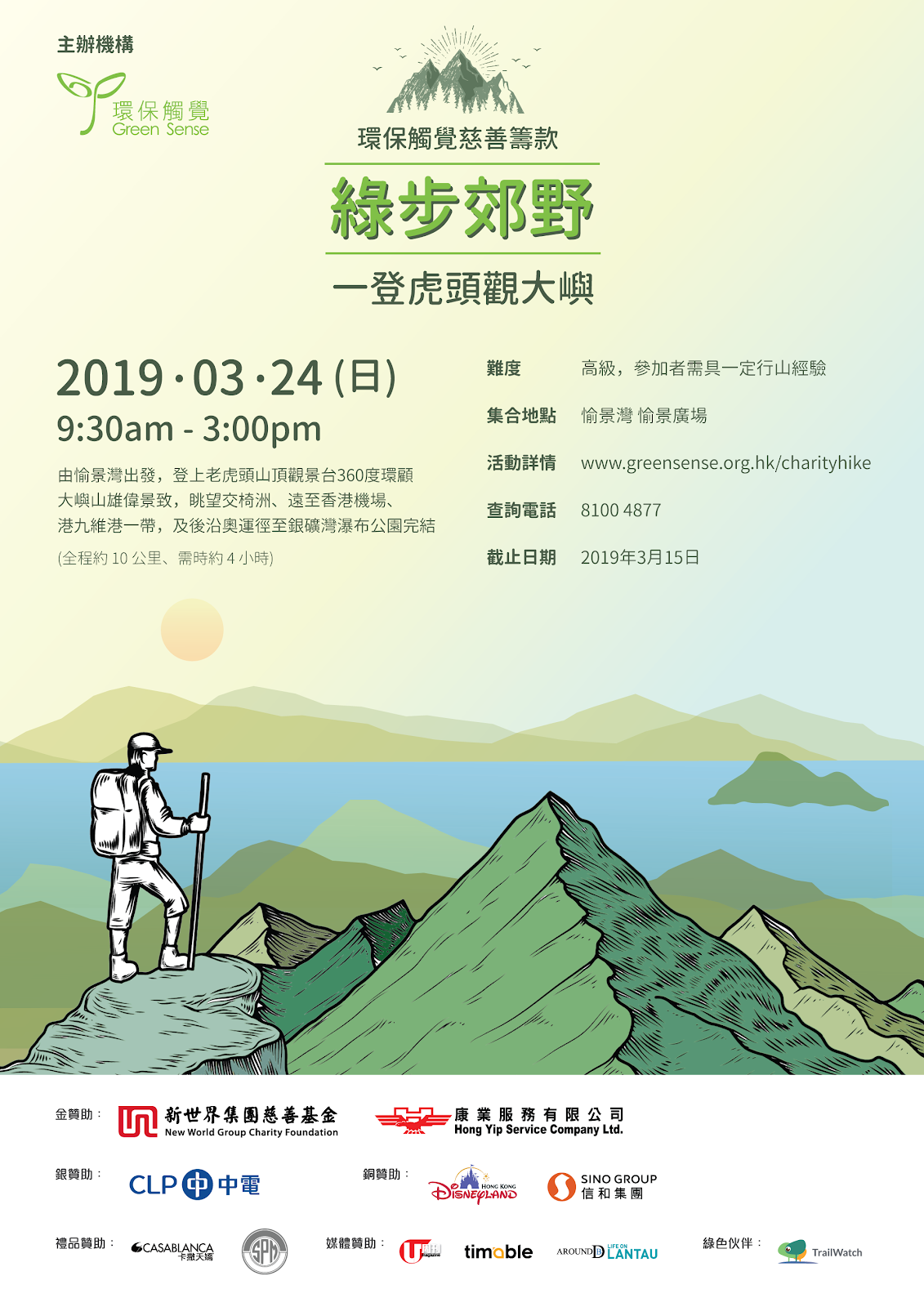過往活動:環保觸覺「綠步郊野2019」