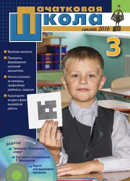 Знакомые лица на обложке журнала!