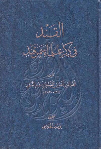 القند في ذكر علماء سمرقند - نجم الدين النسفي pdf