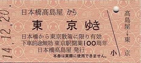 日本橋髙島屋 記念レプリカ硬券