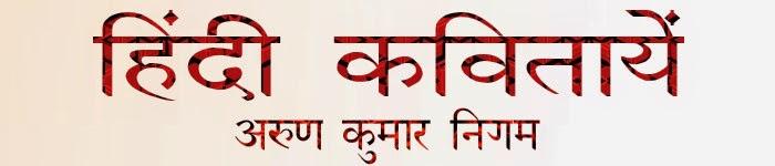 अरुण कुमार निगम (हिंदी कवितायेँ)