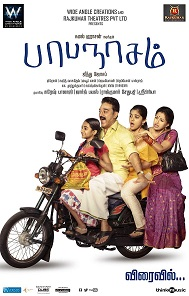 Watch Papanasam (2015) DVDScr Tamil Full Movie Watch Online Free Download