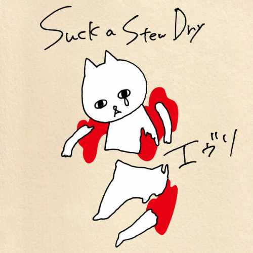[Single] Suck a Stew Dry – エヴリ (2015.07.31/MP3/RAR)