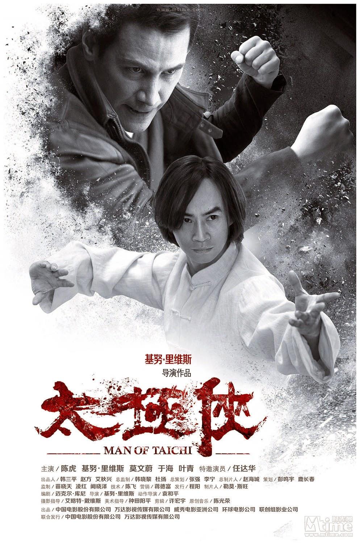 Đại Sư Thái Cực Quyền - Man Of Tai Chi