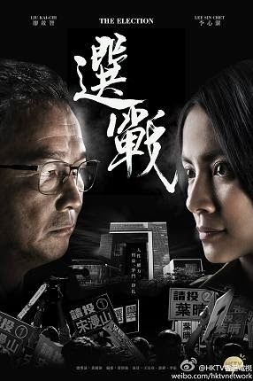 poster Quyết Chiến