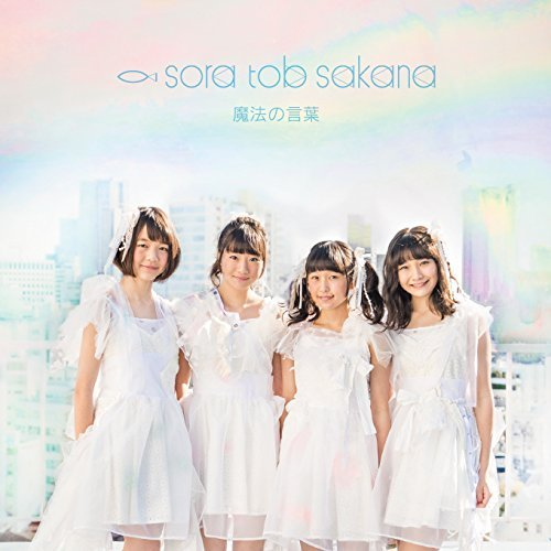 [Single] sora tob sakana – 魔法の言葉 (2016.02.16/MP3/RAR)