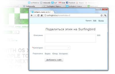кнопка bookmark сервиса Surfingbird для панели закладок браузера и добавления страницы в серф