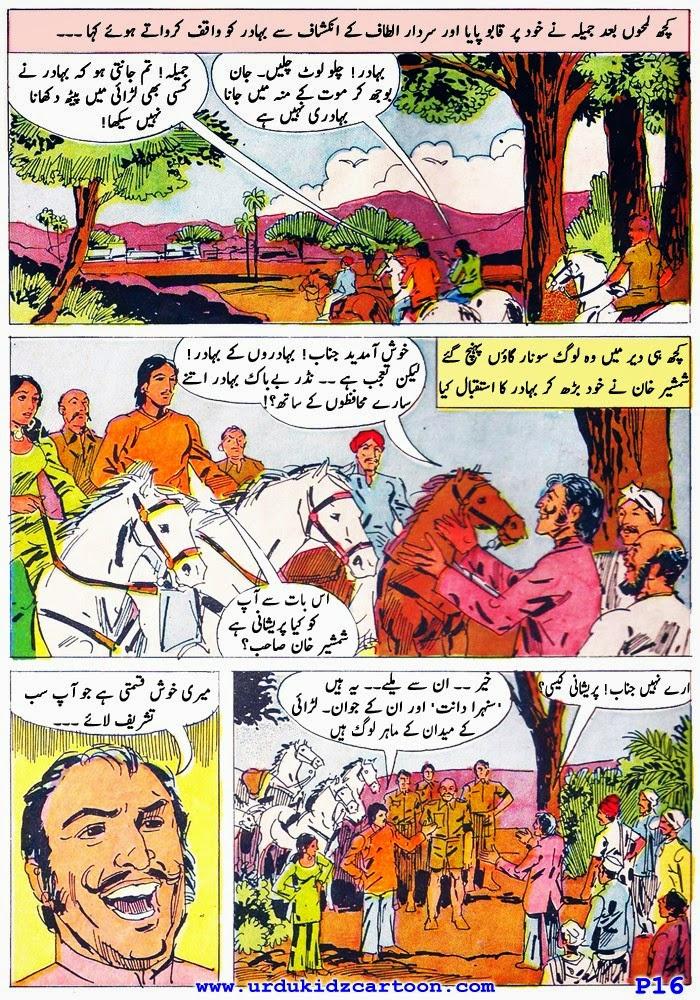 Bahadur-AKParkale-16