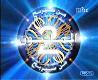 لعبة من سيربح المليون 2011