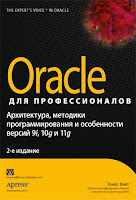    &#171;Oracle  : ,     9i, 10g  11g&#187; (2- )