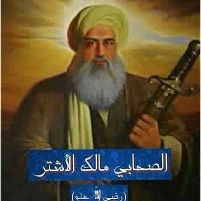 حواري الامام علي ( عليه السلام ) مالك الاشتر النخعي ( رضوان الله تعالى عليه ) .