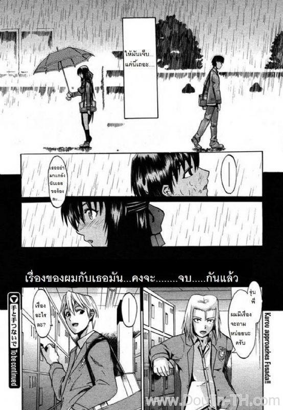 รักอลเวง 2 - หน้า 23