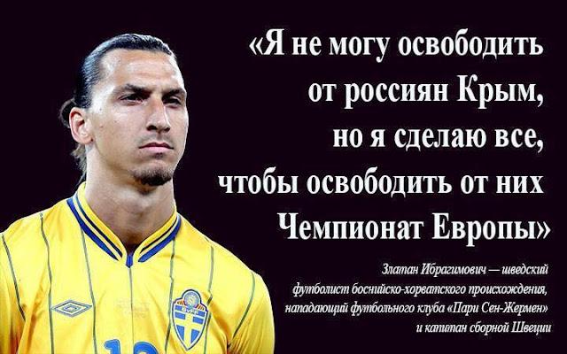 Златан Ибрагимович о русских
