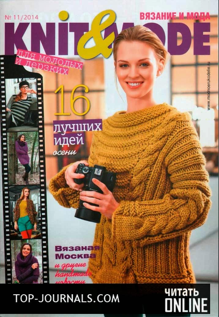 Журнал сам 11 2014