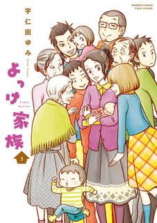 [宇仁田ゆみ] よっけ家族 第01-03巻