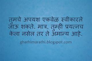 famous suvichar in marathi 5