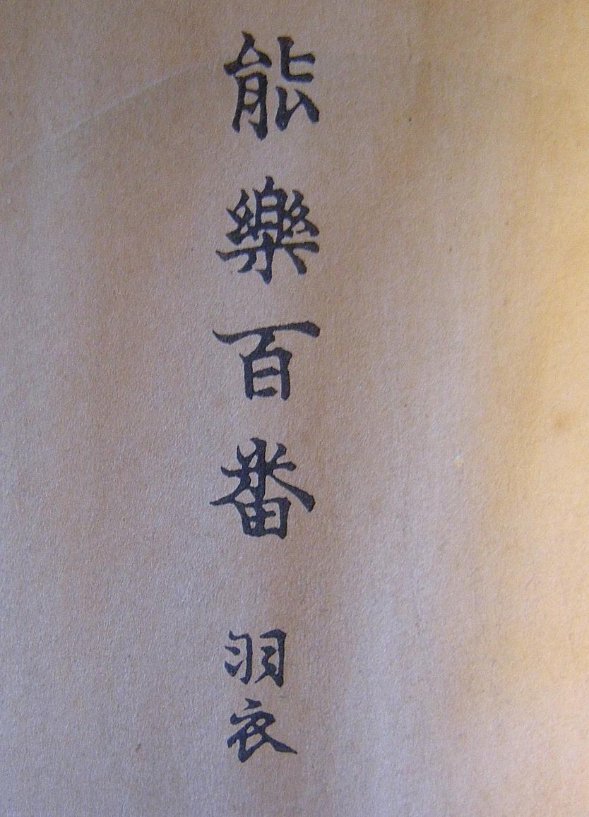 Title: Nōgaku hyakuban 能楽百番Hagoromo Artist: Tsukioka Kōgyo (月岡 耕漁, 1869 - February 25, 1927)  Publisher: Matsuki Heikichi  Date: 1922 - 1926