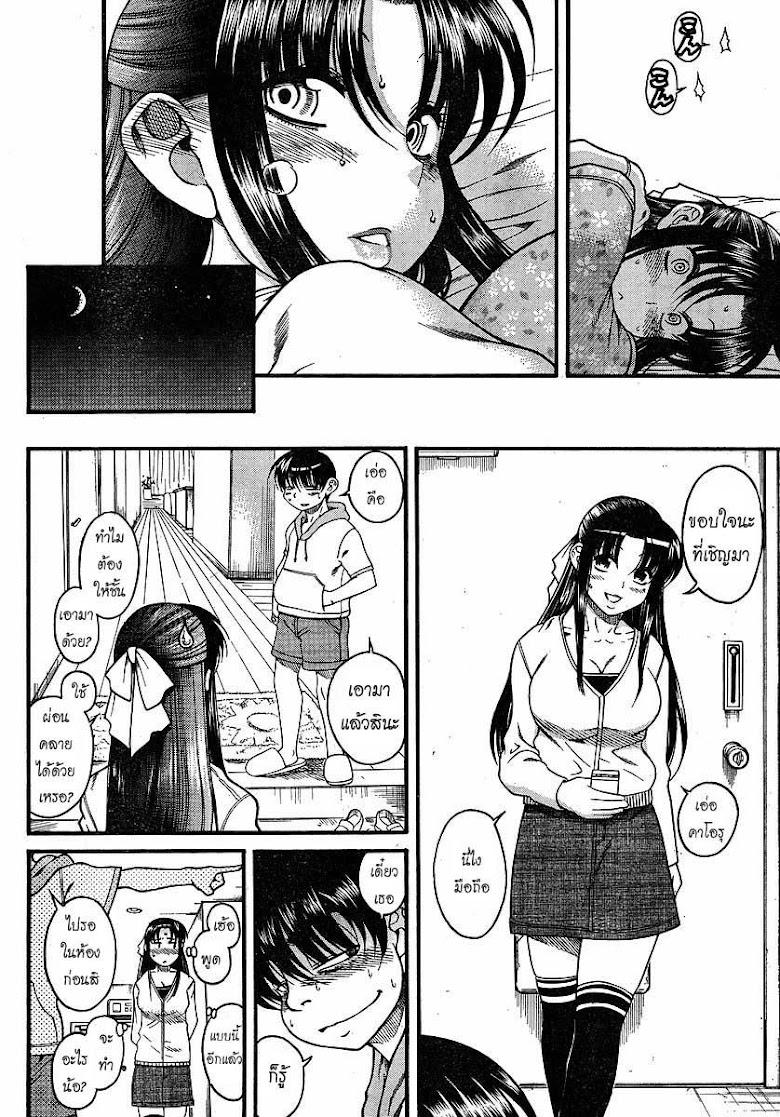 Nana to Kaoru 23 - หน้า 8
