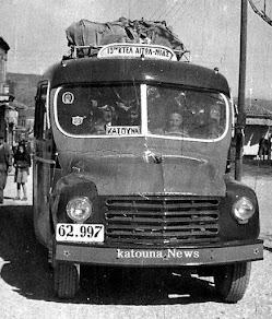 Το λεωφορείο για Κατούνα
