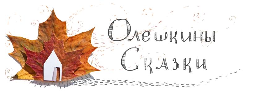 Олешкины сказки