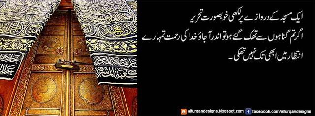Masjid Facebook Cover