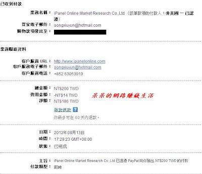 2012/8/2 iPanelonline 台灣市調中心 第4次 收款證明 NT$200 TWD