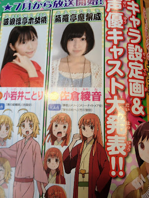 joshiraku anime seiyuu cast listado