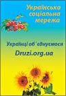 Користуйся українським