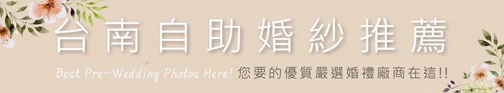 #台南自助婚紗|台南婚紗攝影|台南自助婚紗推薦-拍出唯美夢想婚紗