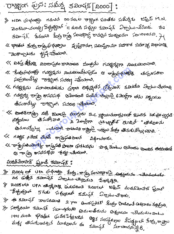 group 1 general essays in telugu Group 1 syllbus,group 1 coaching center in vijayawada  1 general science  candidate should write three essays one from each section compulsorily.
