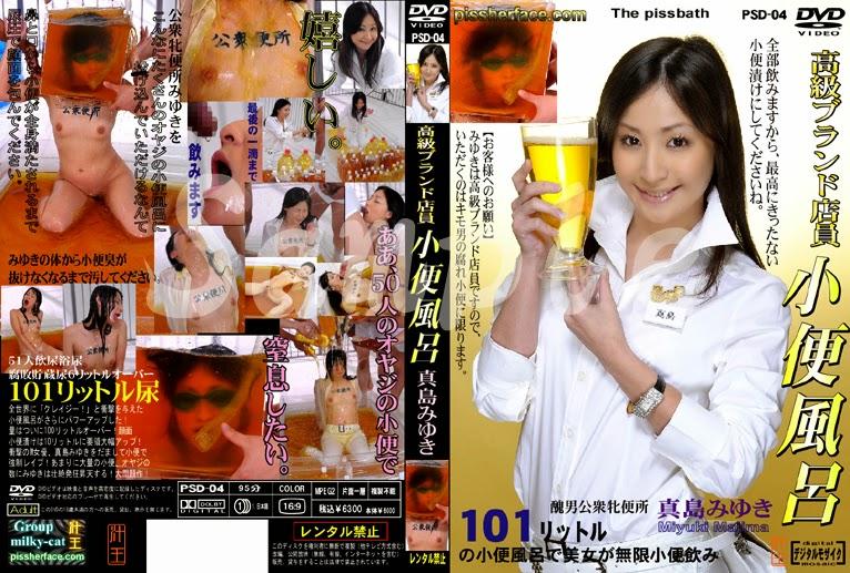 "MILKY CAT - PSD-04 - ""Brand Store Staff in Pee Bath - Miyuki Majima"""