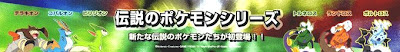 Pokemon BW Legendary series logo ShowaNote