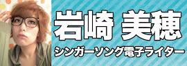 岩崎美穂オフィシャルブログ