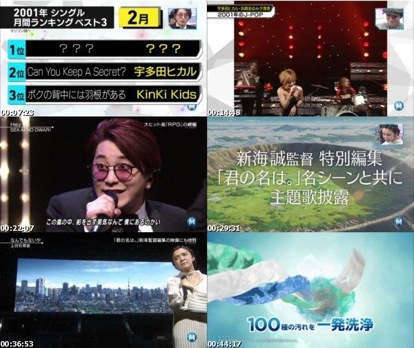 [TV-Variety] MUSIC STATION – 2016.10.14