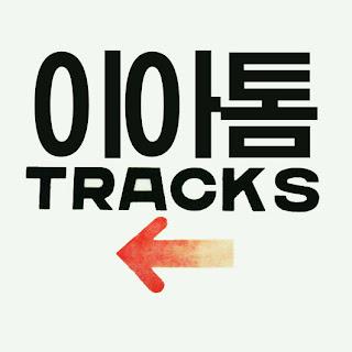 2Atom - Tracks