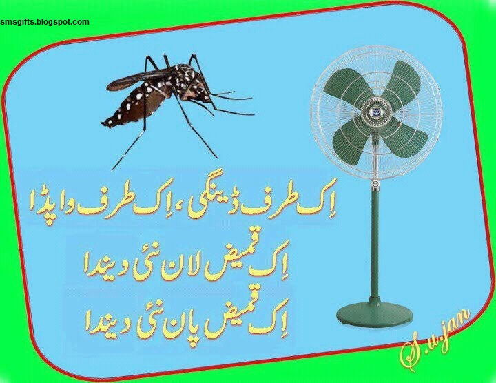 SMS GIFTS: Dengue Funny Poetry: smsgifts.blogspot.com/2012/08/dengue-funny-poetry.html